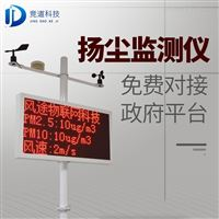 JD-YC10扬尘监测设备