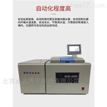 BYLRY-2000W智能恒溫全自動量熱儀測煤炭熱值儀石油大卡