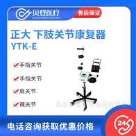 YTK-E正大 下肢关节康复器