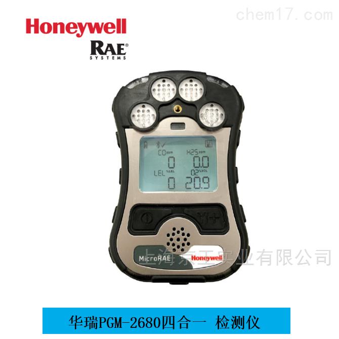 华瑞pgm2680四合一检测仪
