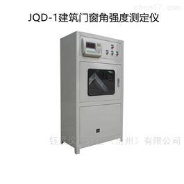 XJY-20B建筑门窗角强度测定仪(20KN)