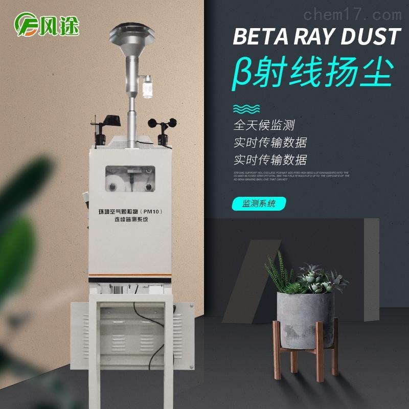 β射线扬尘检测器