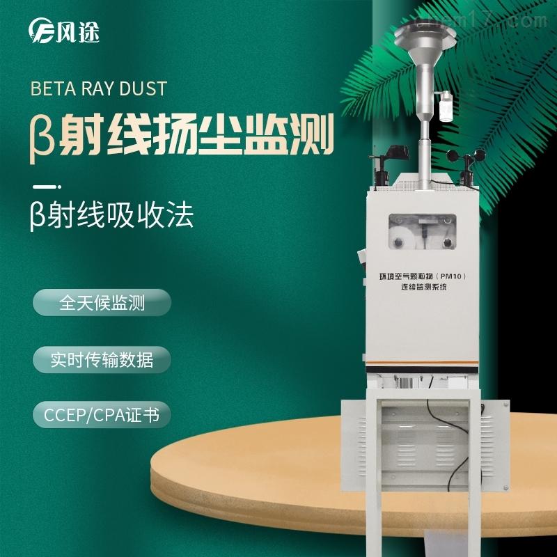 贝塔射线法扬尘检测仪