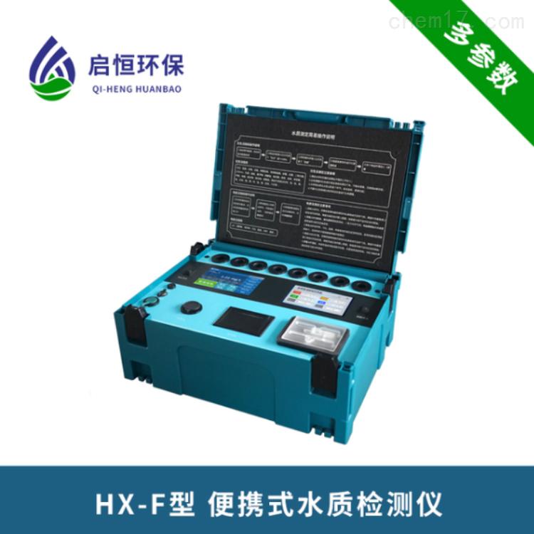 启恒 便携式水质检测仪