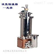 实验室恒温控制器-光学液氮恒温器