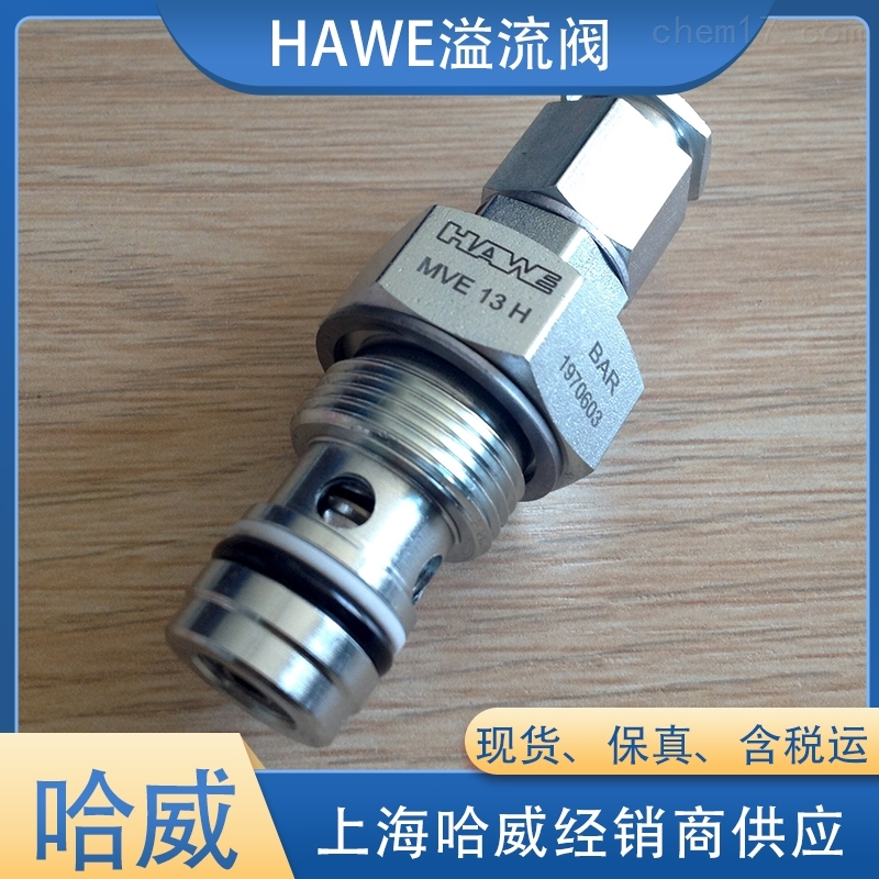 现货HAWE哈威MVE 4 AR溢流阀