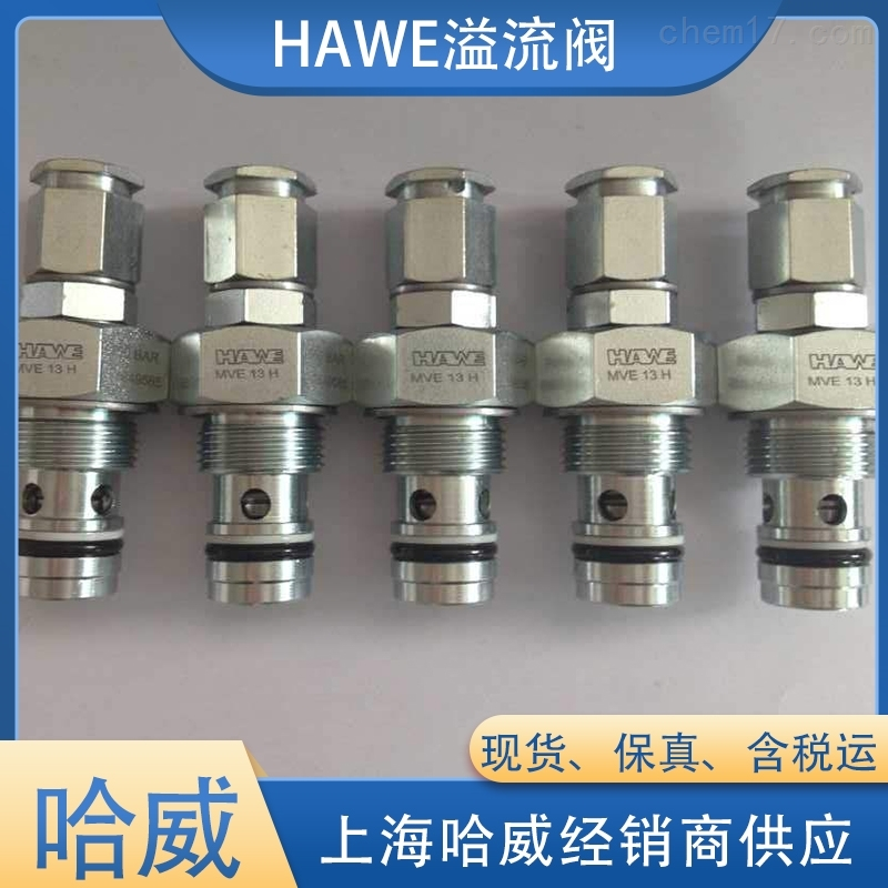 HAWE代理MVE4A-300哈威溢流阀