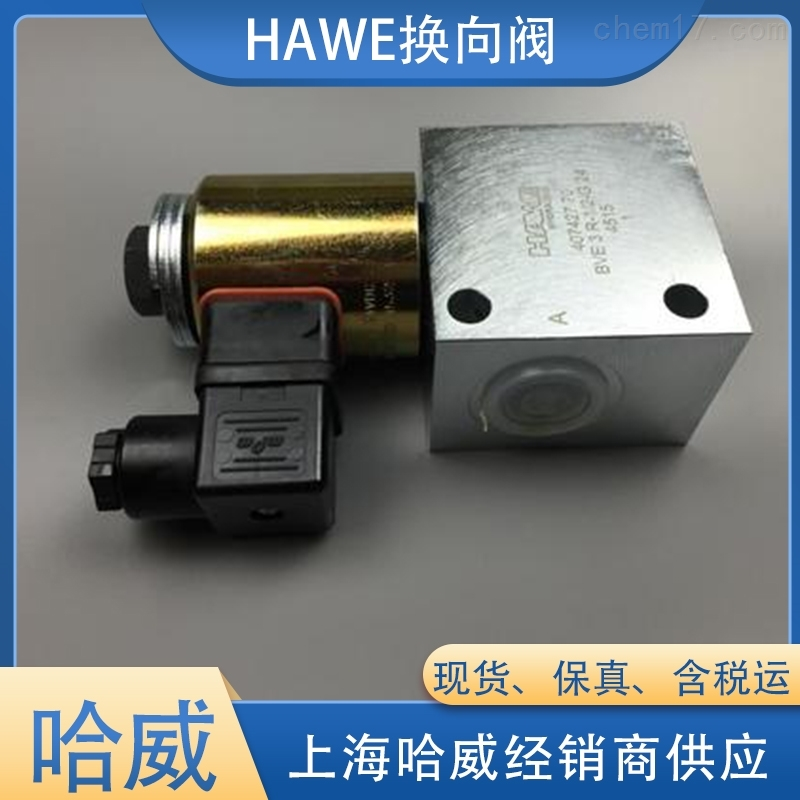 德国Hawe哈威BVE3Z-G24电磁换向阀