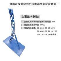 金属波纹管弯曲后抗渗漏性能试验装置