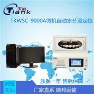 TKWSC-9000A微机自动水分测定仪
