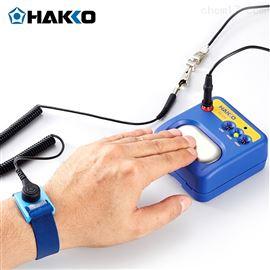 日本白光HAKKO静电手带测试器
