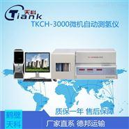TKCH-3000微机自动测氢仪