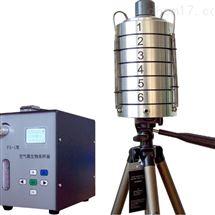HJ09-JWL-S6空氣微生物采樣器
