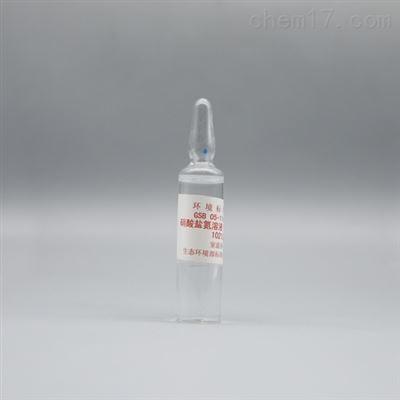 硝酸盐氮—环境监测