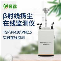 FT-YC01贝塔射线扬尘监测设备解决方案