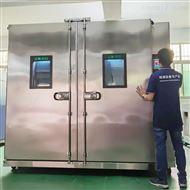 大型恒溫恒濕試驗室