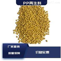 环保黄色聚丙烯PP塑料颗粒
