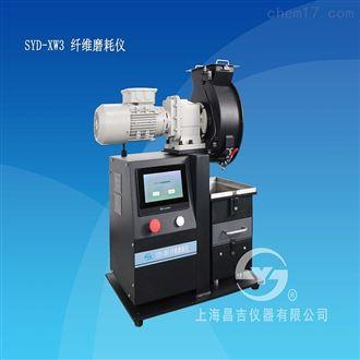 SYD-XW3纤维磨耗仪