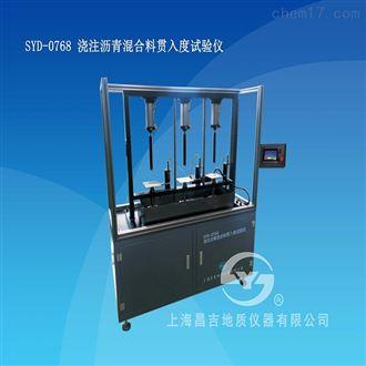 SYD-0768浇注沥青混合料贯入度试验仪