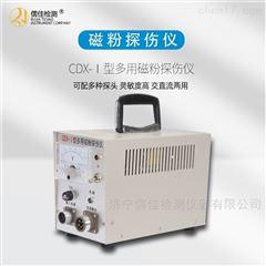 CDX-III便携式多功能磁粉探伤仪