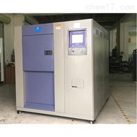 安徽三槽式高低温冲击实验机生产厂家