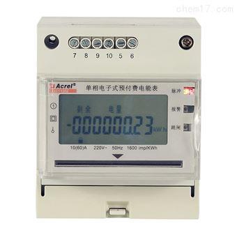 DDSY1352-4DM宿舍用电管理终端导轨式预付费电能表安科瑞