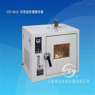 SYD-0610型沥青旋转薄膜烘箱