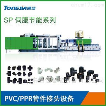 220PVC(PPR)塑料管件生产设备