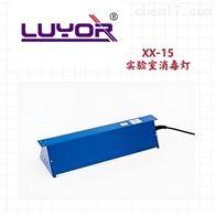 XX-15B大面积紫外灯 实验室消毒灯 紫外线灭菌灯