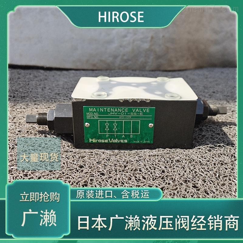 HIROSE代理广濑液压电磁换向阀