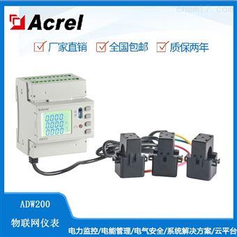 ADW400-D10-4S安科瑞配合环保用电监管平台使用