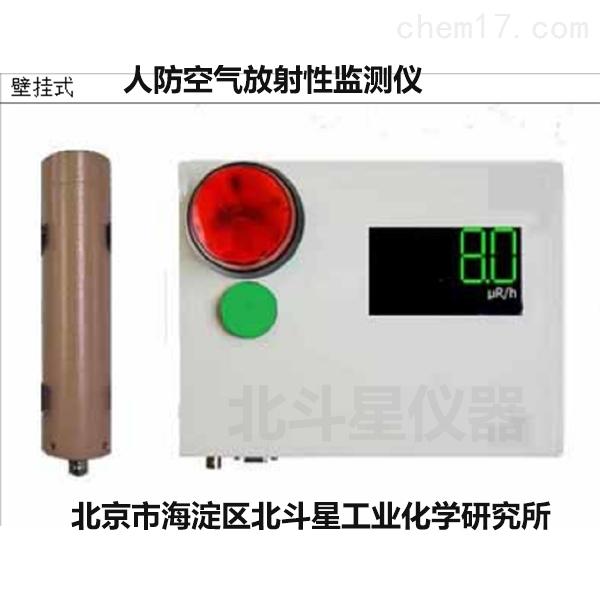 空气放射性检测仪 人防工程