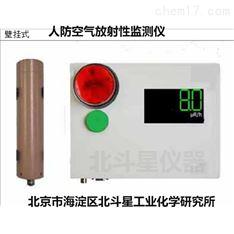 空氣放射性檢測儀 人防工程