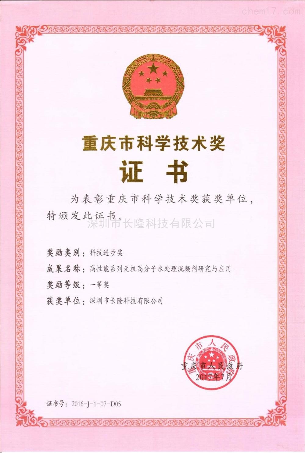 重庆市科学技术一等奖