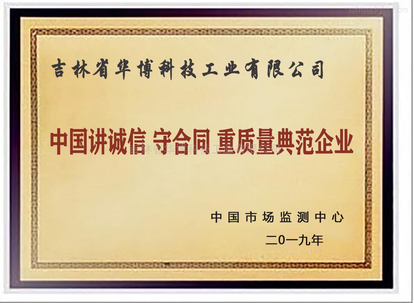 中國講誠信 守合同 重質量典范企業