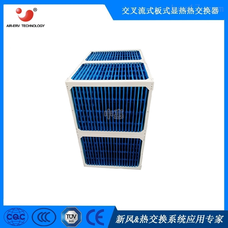 烘干房余热回收显热交换器