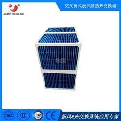 正方形烘干房余热回收显热交换器