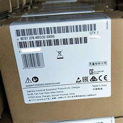 6ES7278-4BD32-0XB0娄底西门子S7-1200PLC模块代理商