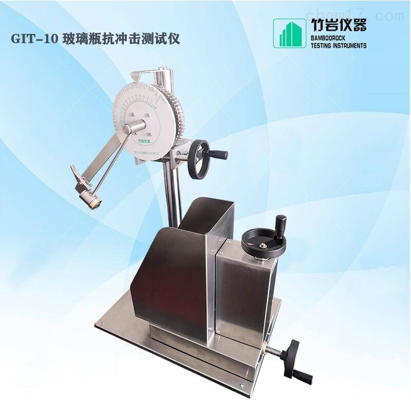 玻璃瓶抗冲击测试仪 抗冲击试验机