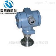 EBY系列2088型压力变送器厂家