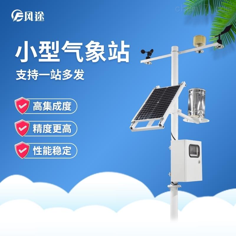 小型自动气象站价格