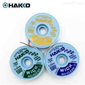 日本白光HAKKO吸锡线不含松香防静电