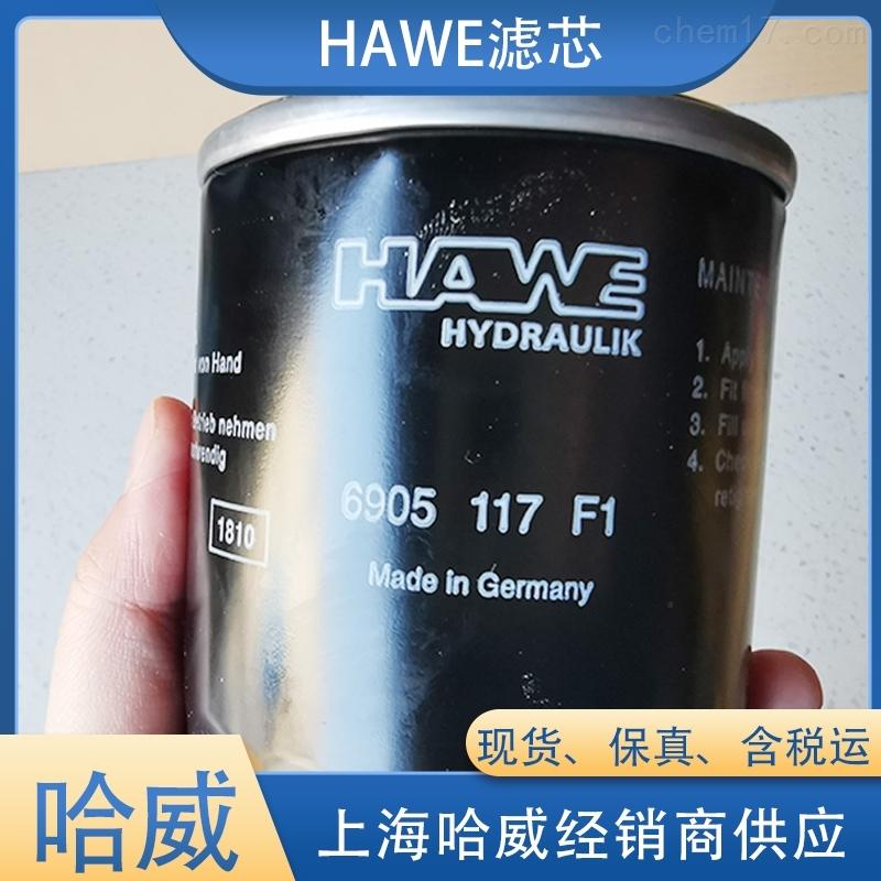 德国HAWE哈威6905 117 F2滤芯