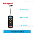 霍尼韦尔pgm7340VOC检测仪