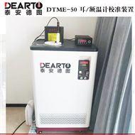 DTME-50耳额温仪校准装置精度高