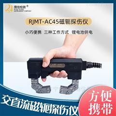 RJMT-AC45Z逆变磁粉探伤仪带黑白光