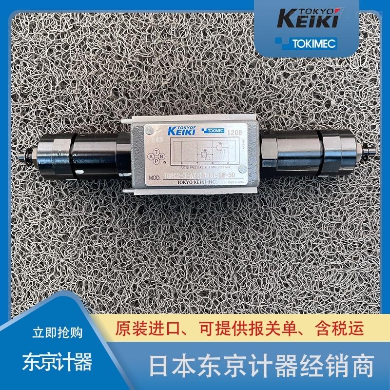 原装TGMC2-3-AT-FW-BT-GW-50东京计器溢流阀