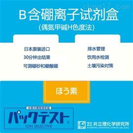 WAK-B日本共立试剂盒硼离子快速分析试剂