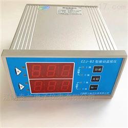 CZJ-B2型智能振動監視儀 汽輪機震動表