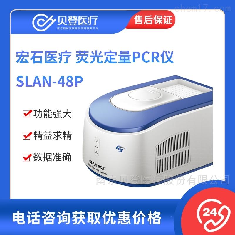 宏石医疗 荧光定量PCR仪
